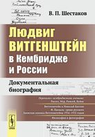 Людвиг Витгенштейн в Кембридже и России. Документальная биография