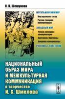 Национальный образ мира и межкультурная коммуникация в творчестве И. С. Шмелева (м)