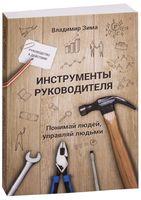 Инструменты руководителя