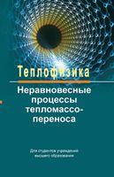 Теплофизика. Неравновесные процессы тепломассопереноса