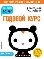 Годовой курс. Для детей 1-2 лет (с наклейками)