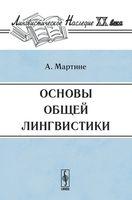 Основы общей лингвистики (м)