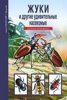 Жуки и другие удивительные насекомые. Школьный путеводитель