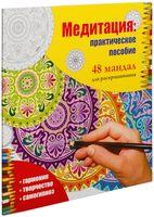 Медитация. Практическое пособие. 48 мандал для раскрашивания