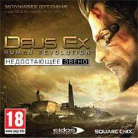 Цифровой ключ Deus Ex: Human Revolution. Недостающее звено