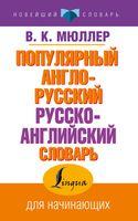 Популярный англо-русский русско-английский словарь