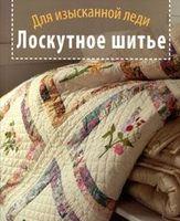 Лоскутное шитье. Для изысканной леди