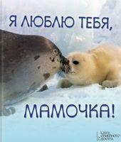 Я люблю тебя, мамочка!