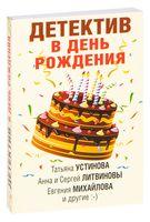 Детектив в день рождения