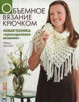 """Объемное вязание крючком. Новая техника """"крокодиловое вязание"""""""