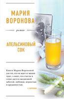 Апельсиновый сок (м)