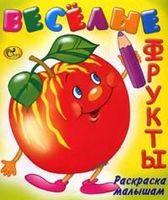 Веселые фрукты. Раскраска