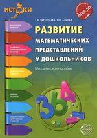 Развитие математических представлений у дошкольников. Методическое пособие