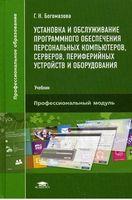 Установка и обслуживание программного обеспечения персональных компьютеров, серверов, периферийных устройств и оборудования