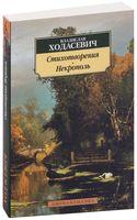 Некрополь (м)