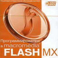 Программирование в Macromedia Flash MX
