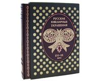Русские ювелирные украшения XVI-XX века
