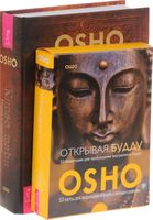 Книга тайн. Наука о медитации. Открывая Будду. 53 медитации для пробуждения внутреннего будды (комплект из 2-х книг + 53 карт)