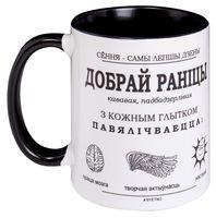 """Кружка """"Добрай раніцы"""" (черная; арт. 50.038)"""