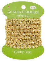 """Тесьма декоративная """"Hobby Time"""" (1 м; арт. 2-609/02)"""