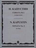 Капустин. Соната №2 для фортепиано