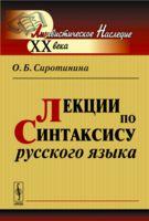 Лекции по синтаксису русского языка