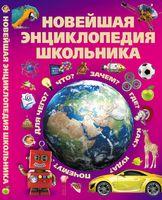 Новейшая энциклопедия школьника