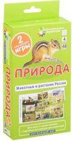 Природа. Животные и растения России