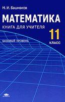 Математика. 11 класс. Базовый уровень. Книга для учителя