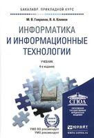 Информатика и информационные технологии