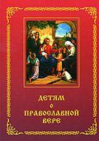 Детям о православной вере. Книга 1