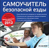 Самоучитель безопасной езды + ПДД РФ 2012