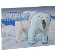 Кто охотится в Арктике?