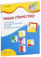 Пиши грамотно. 4 класс. Упражнения для поддерживающих занятий по русскому языку