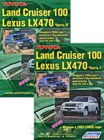 Toyota Land Cruiser 100 / Lexus LX 470 с 1998 г. (комплект из 2 книг)