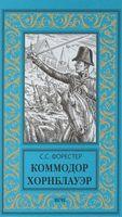 Коммондор Хорнблауэр