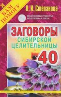 Заговоры сибирской целительницы - 40