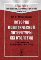 История политической литературы XIX столетия