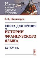 Книга для чтения по истории французского языка. IX-XV вв.