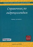 Справочник по гидроколлоидам