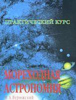 Мореходная астрономия. Практический курс