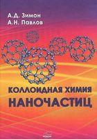 Коллоидная химия наночастиц