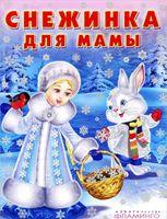 Снежинка для мамы