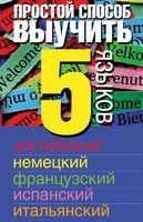 Простой способ выучить 5 языков. Английский, немецкий, французский, испанский, итальянский (Комплект из 5 книг)