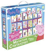 Peppa Pig. Магнитная считалочка