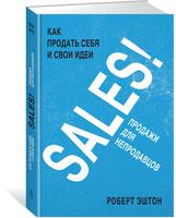 SALES! Продажи для непродавцов