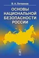 Основы национальной безопасности России (м)