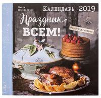"""Календарь настенный """"Праздник всем!"""" (2019)"""