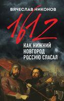 1612-й. Как Нижний Новгород Россию спасал
