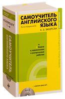 Самоучитель английского языка с ключами и контрольными работами (+ СD)